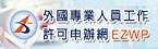 勞動部外國專業人員工作許可申辦網