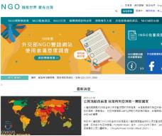 外交部NGO雙語網