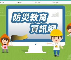 教育部防災教育資訊網