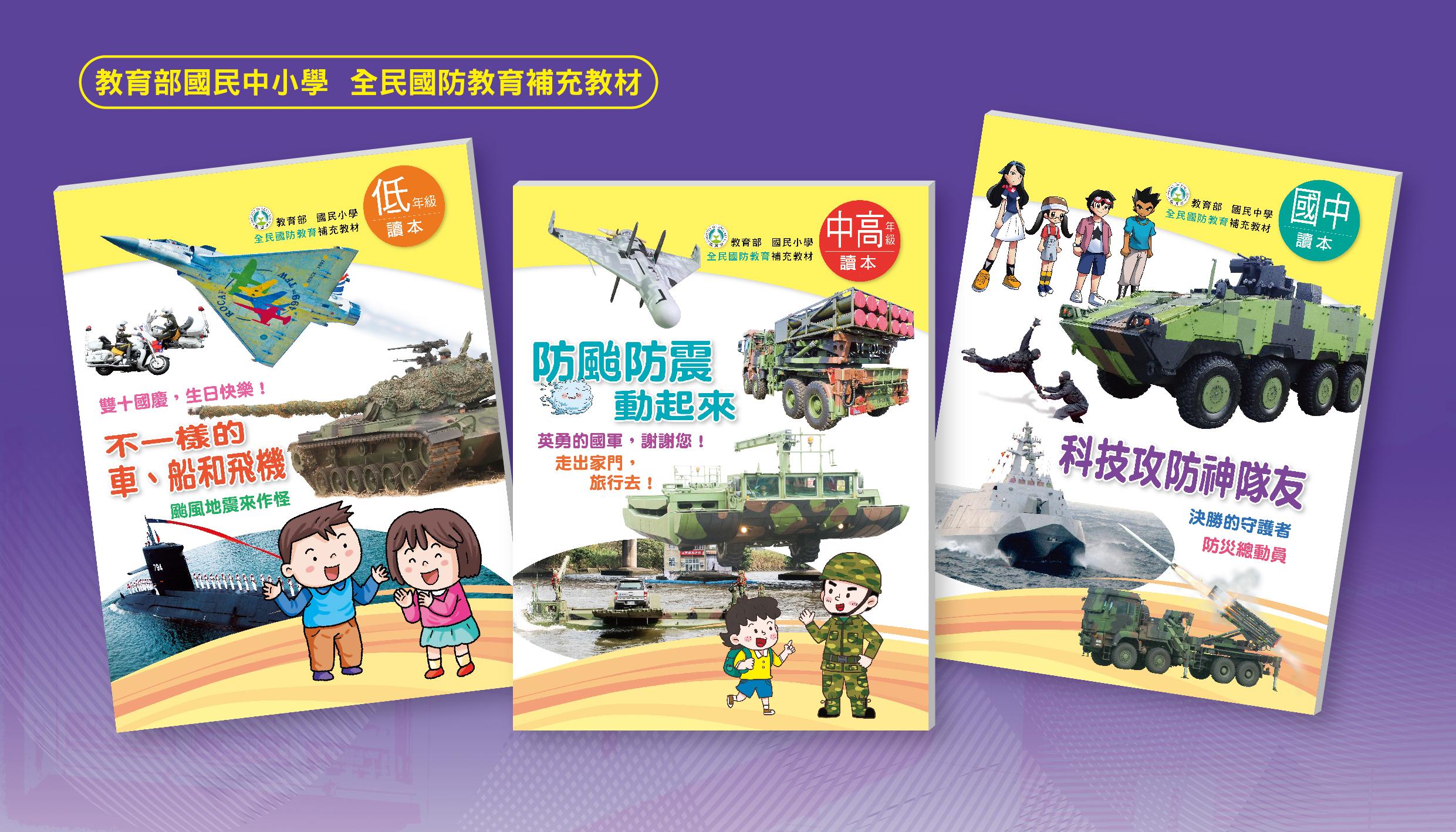 國中小全民國防教育補充教材封面-新聞稿用圖_大圖