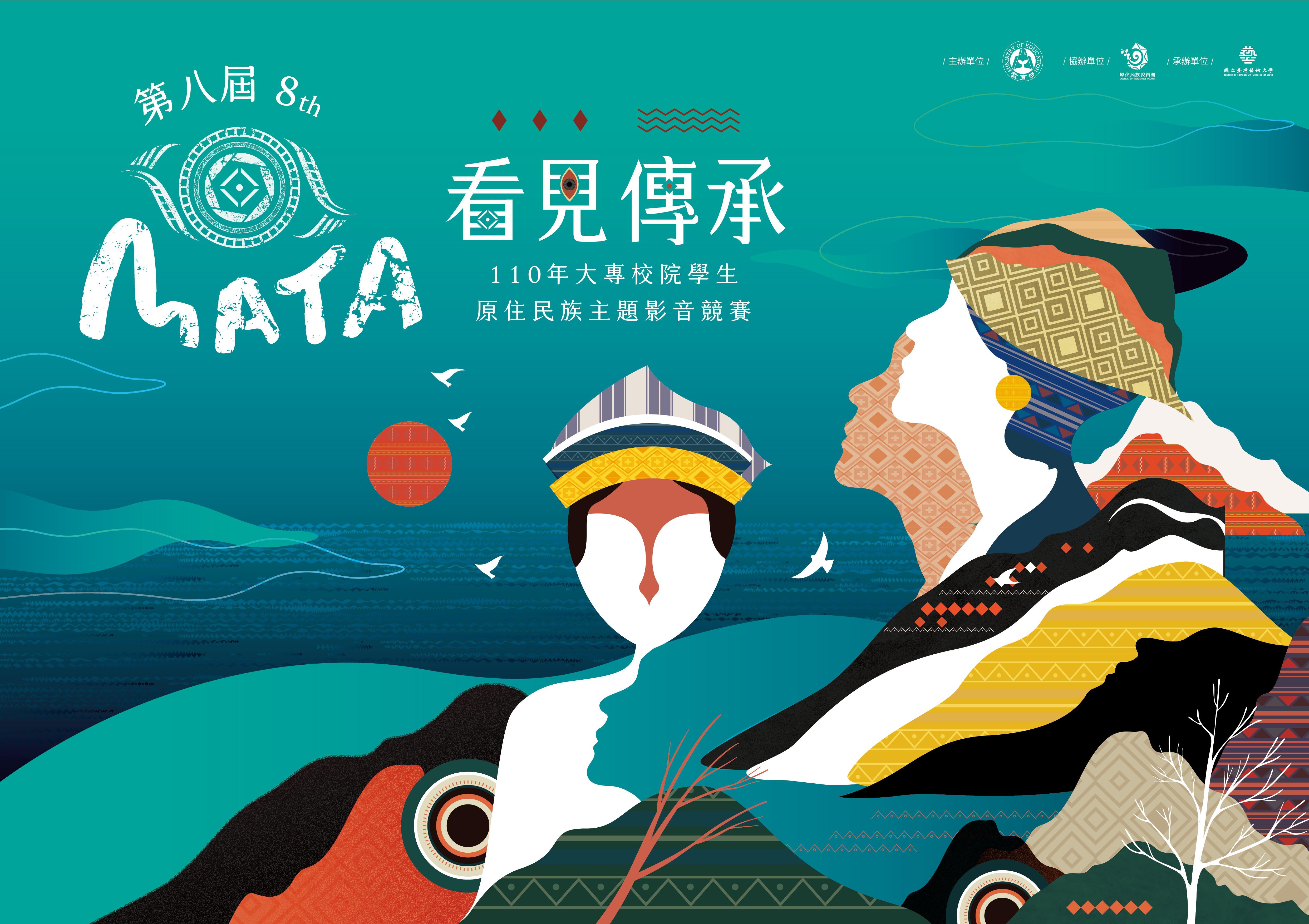 本屆設計理念透過圖地反轉的巧思,將視覺焦點聚集回到人與族群生命的扣連,並結合部落圖騰意象與大自然視覺符號,傳達臺灣原住民族歷史文化與山林、海洋、土地之間的相依及共生;同時,祖靈之眼與活動名稱「MATA」(眼睛)的意義相互呼應,意謂MATA獎持續透過影像,記錄民族的生命故事,一如飛鷹勇於穿越古老的神話與當代的挑戰,翱翔在宇宙天際,歌頌著MATA獎的精神「看見傳承」。_大圖