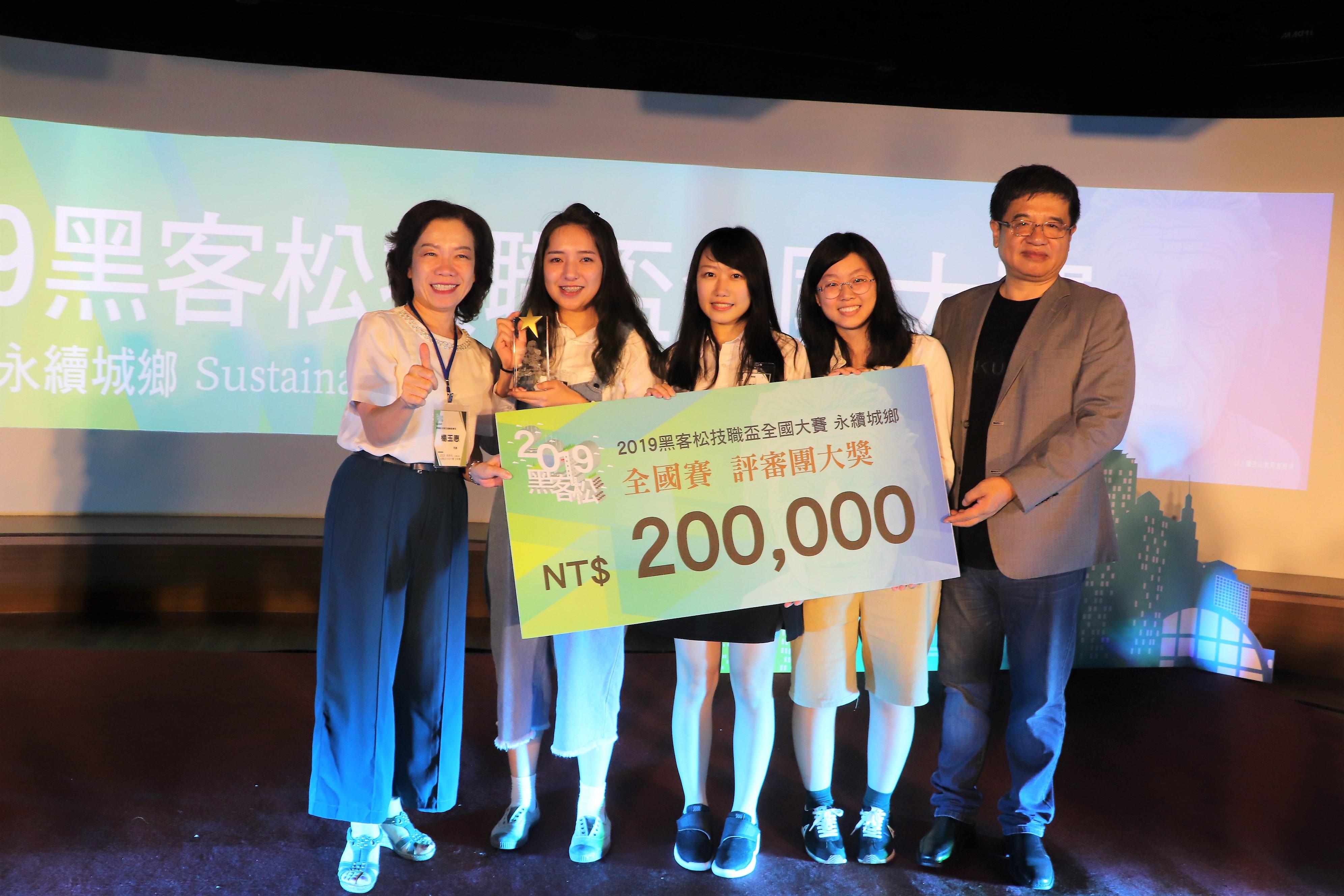 國立臺北科技大學「顆顆顆」團隊獲得評審團大獎.JPG_大圖