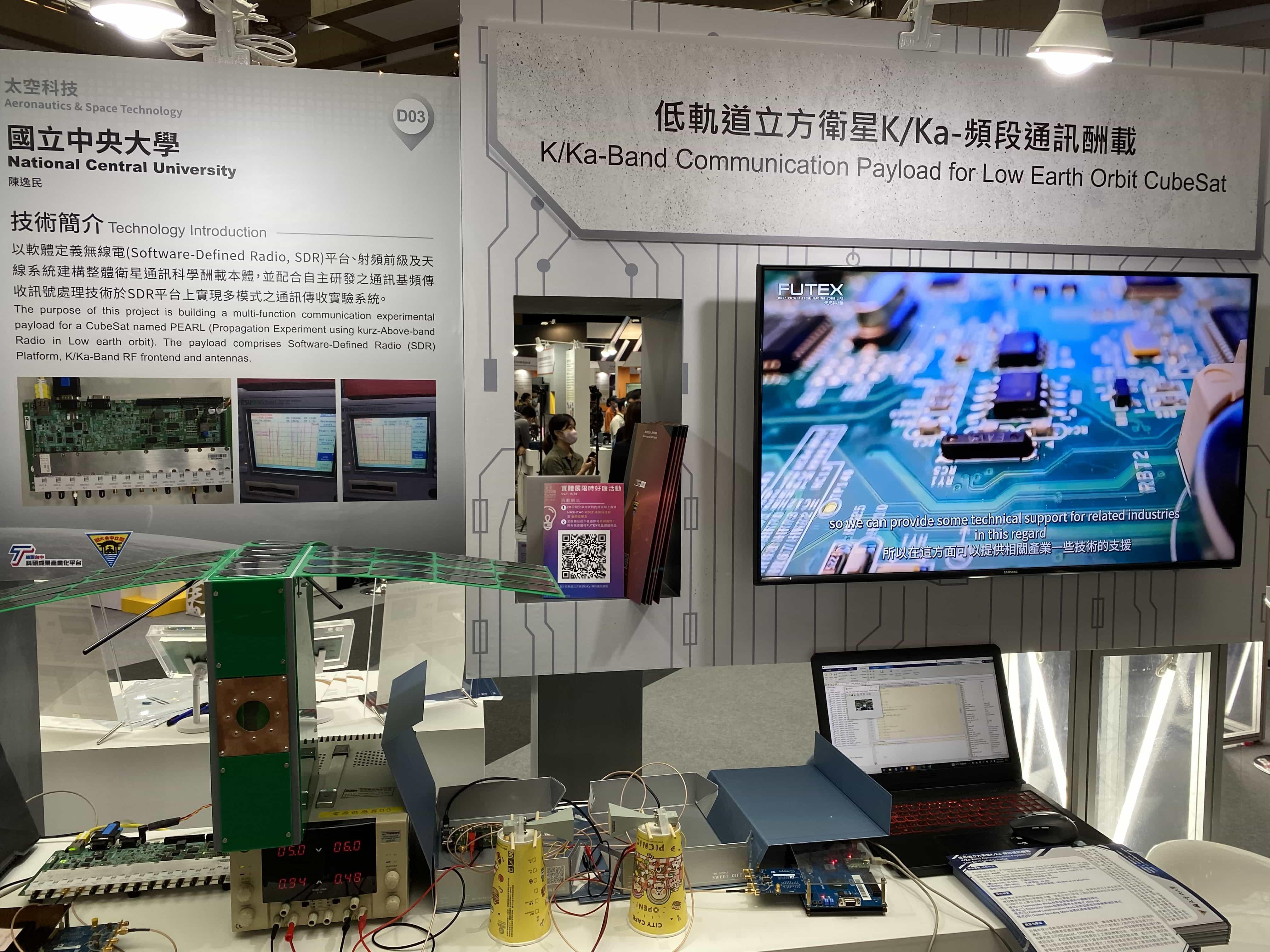 「未來科技獎」得獎技術:國立中央大學「低軌道立方衛星KKa-頻段通訊酬載」.JPG_大圖