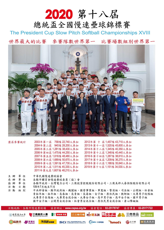 (附件照片1)1090630-1-活動海報_大圖