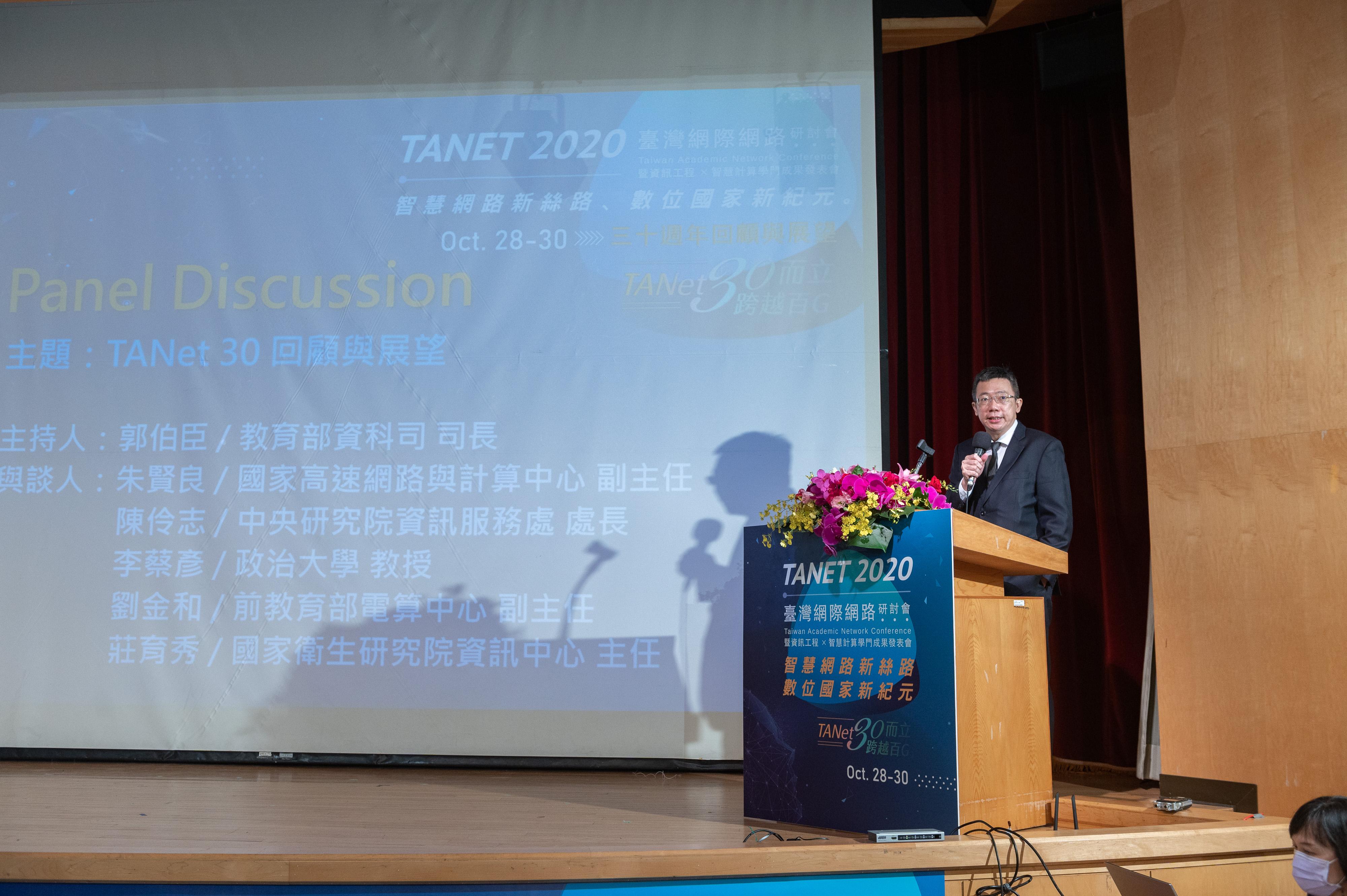 由教育部資訊及科技教育司司長郭伯臣主持「TANet30回顧與展望」論壇_大圖