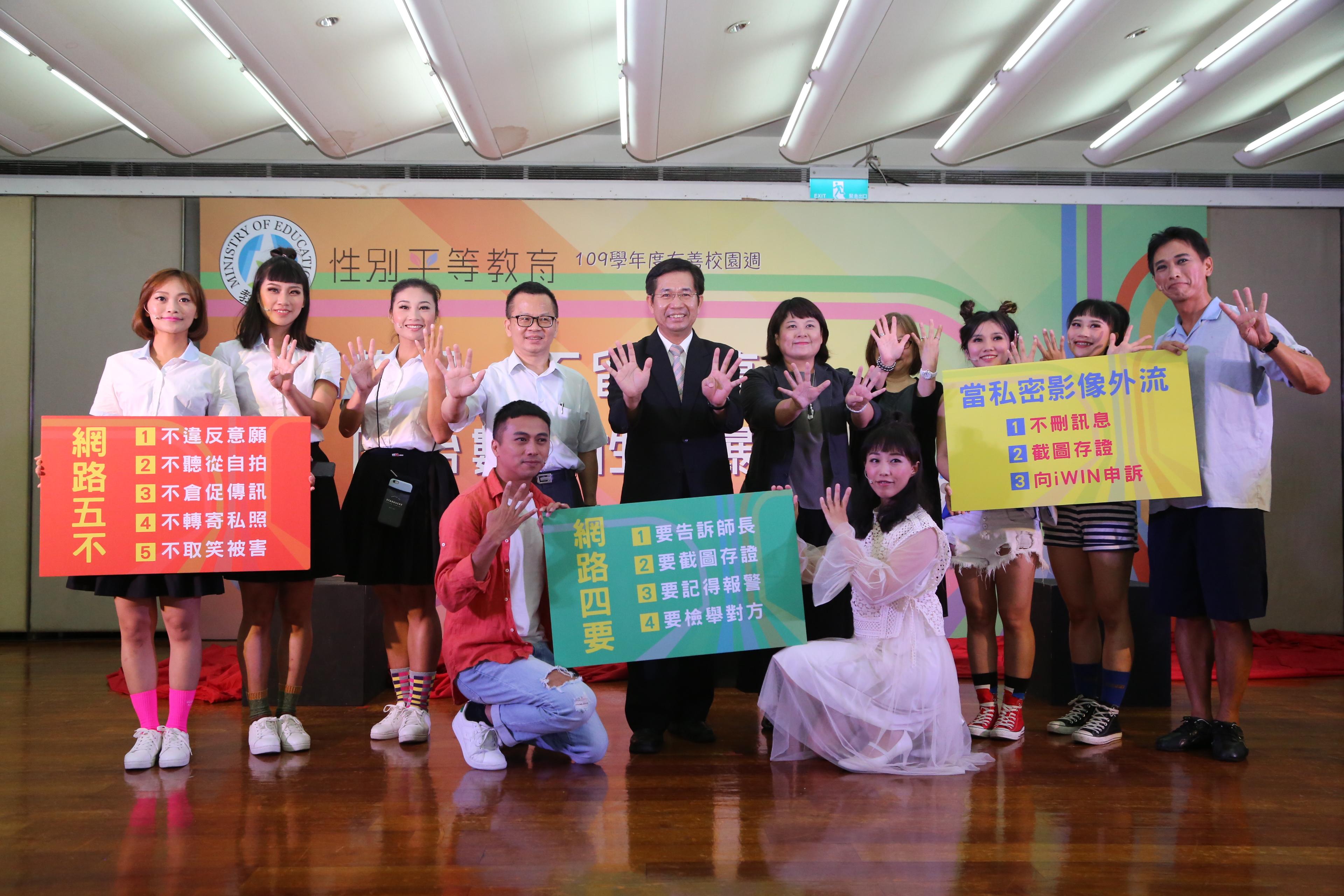 「109學年度友善校園週—防治數位性別暴力」宣示留影_大圖
