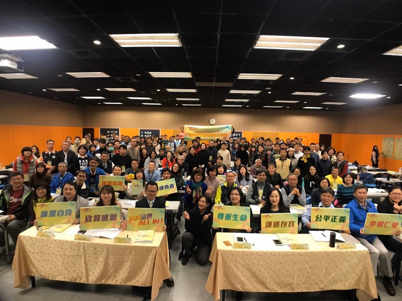 20200113品德精進研習工作坊_大合照_大圖