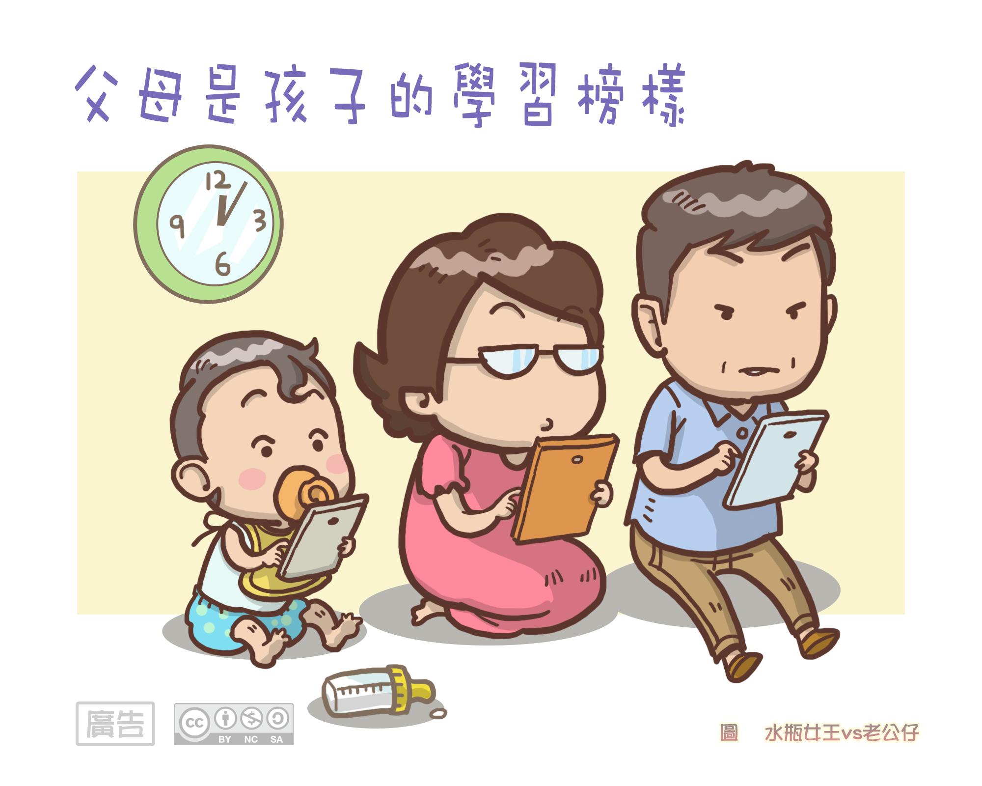 父母是孩子的學習榜樣_大圖