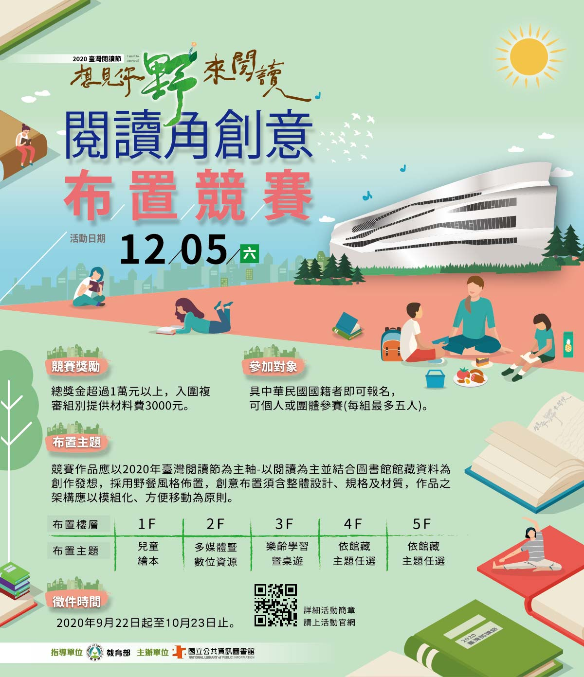 閱讀角創意布置競賽海報_大圖