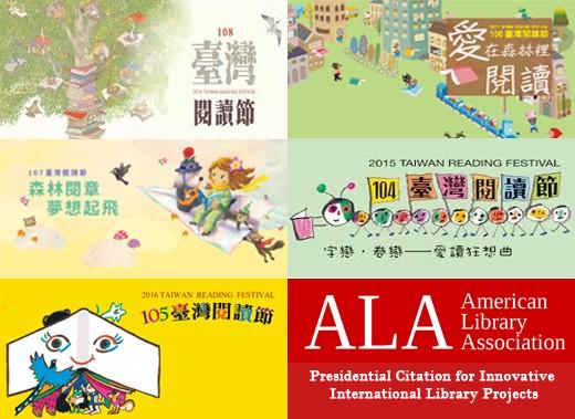 「臺灣閱讀節」榮獲美國圖書館協會(ALA)2020年國際圖書館創新服務獎_大圖
