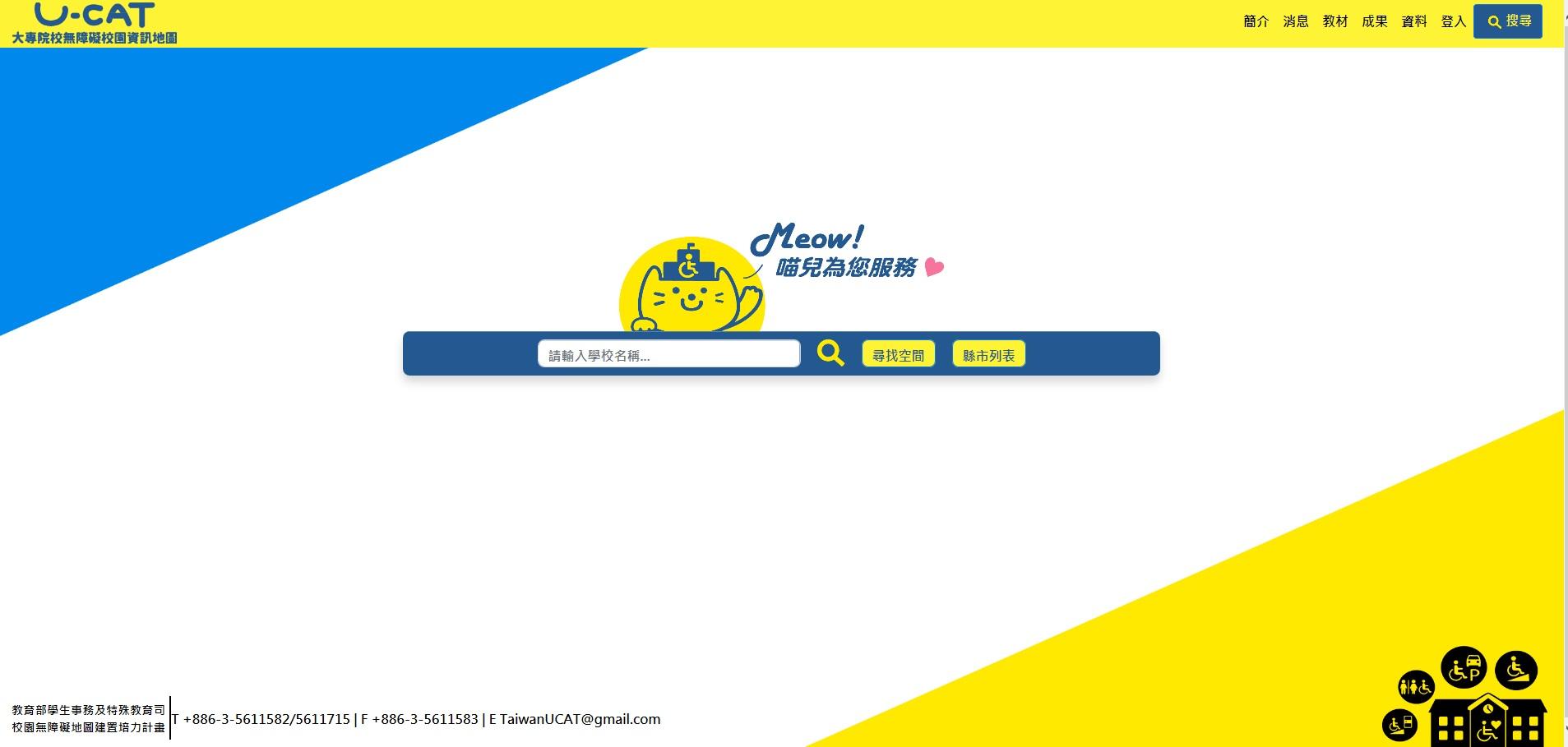 UCAT無障礙校園地圖首頁_大圖