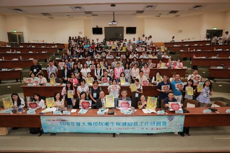 108年度大專校院衛生保健組長工作研習會_大圖