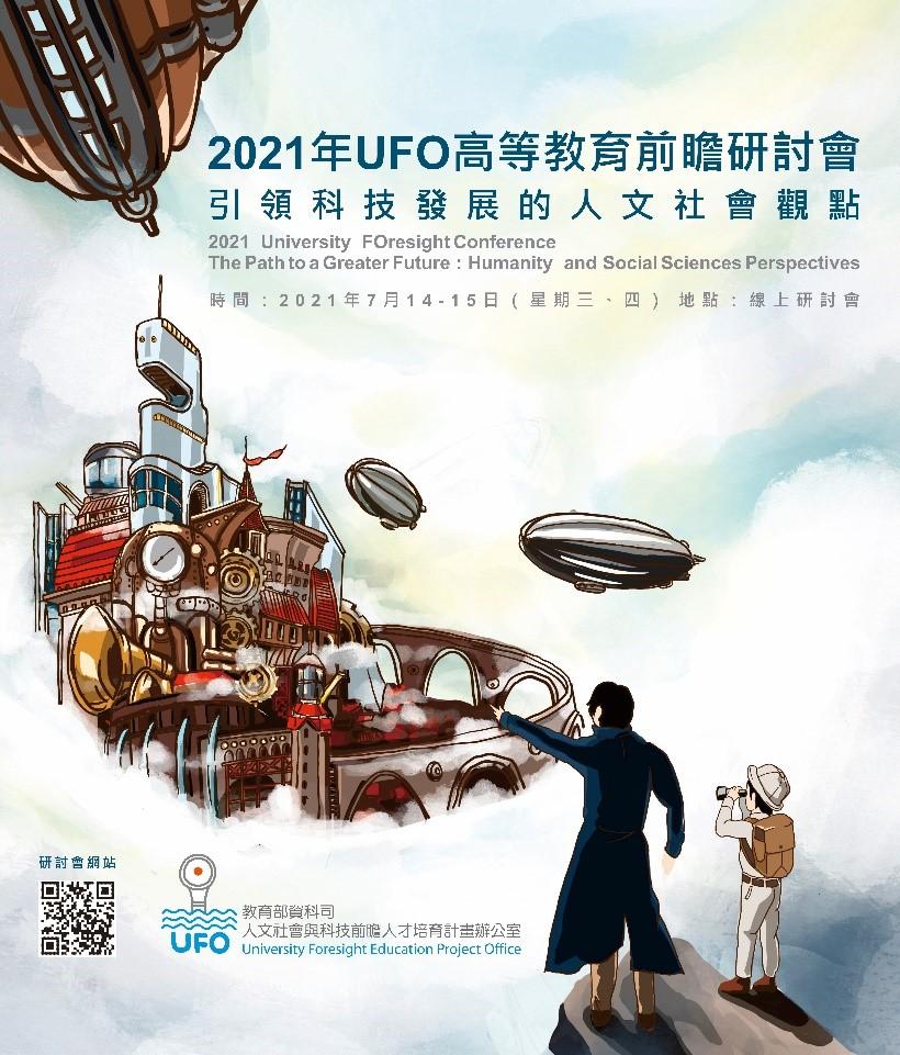 勾勒未來人社教育風貌-2021年UFO高等教育前瞻研討會_大圖