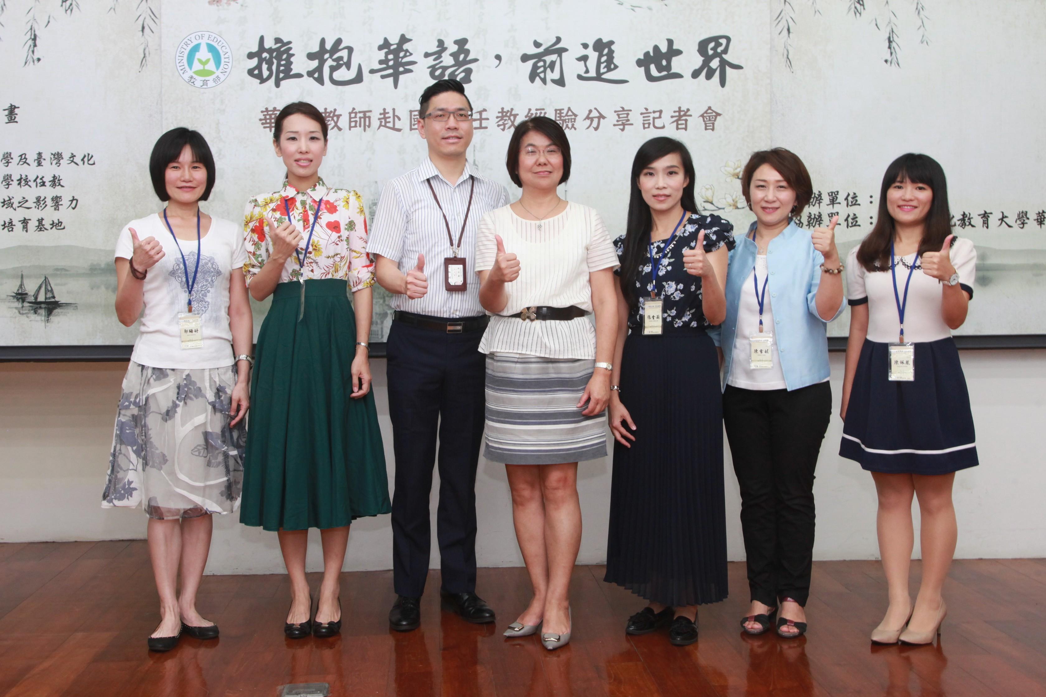 擁抱華語,前進世界-華語教師赴國外任教經驗分享_圖片_大圖