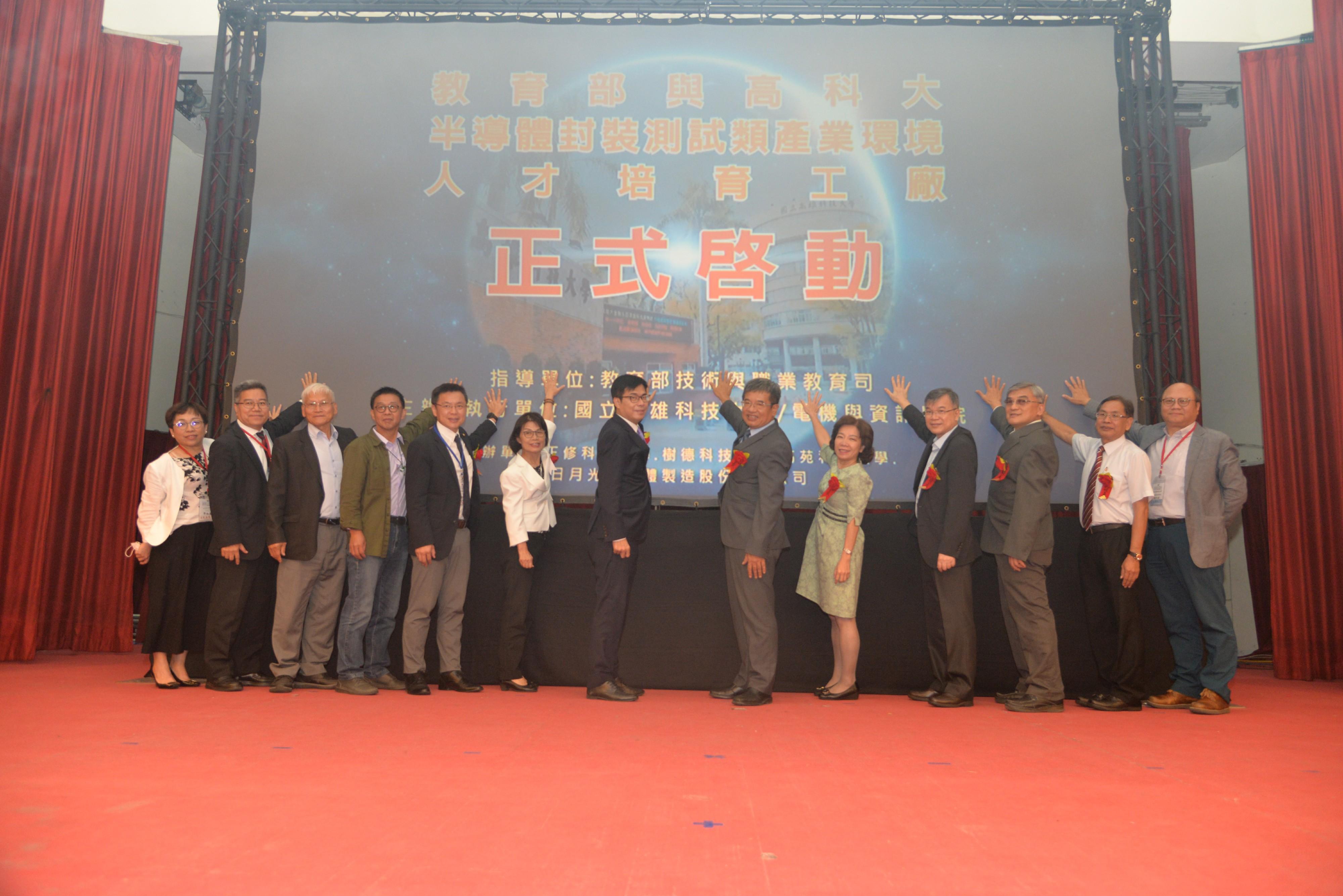 國立高雄科技大學20日舉辦「半導體封裝測試類產業環境人才培育工廠」揭牌典禮