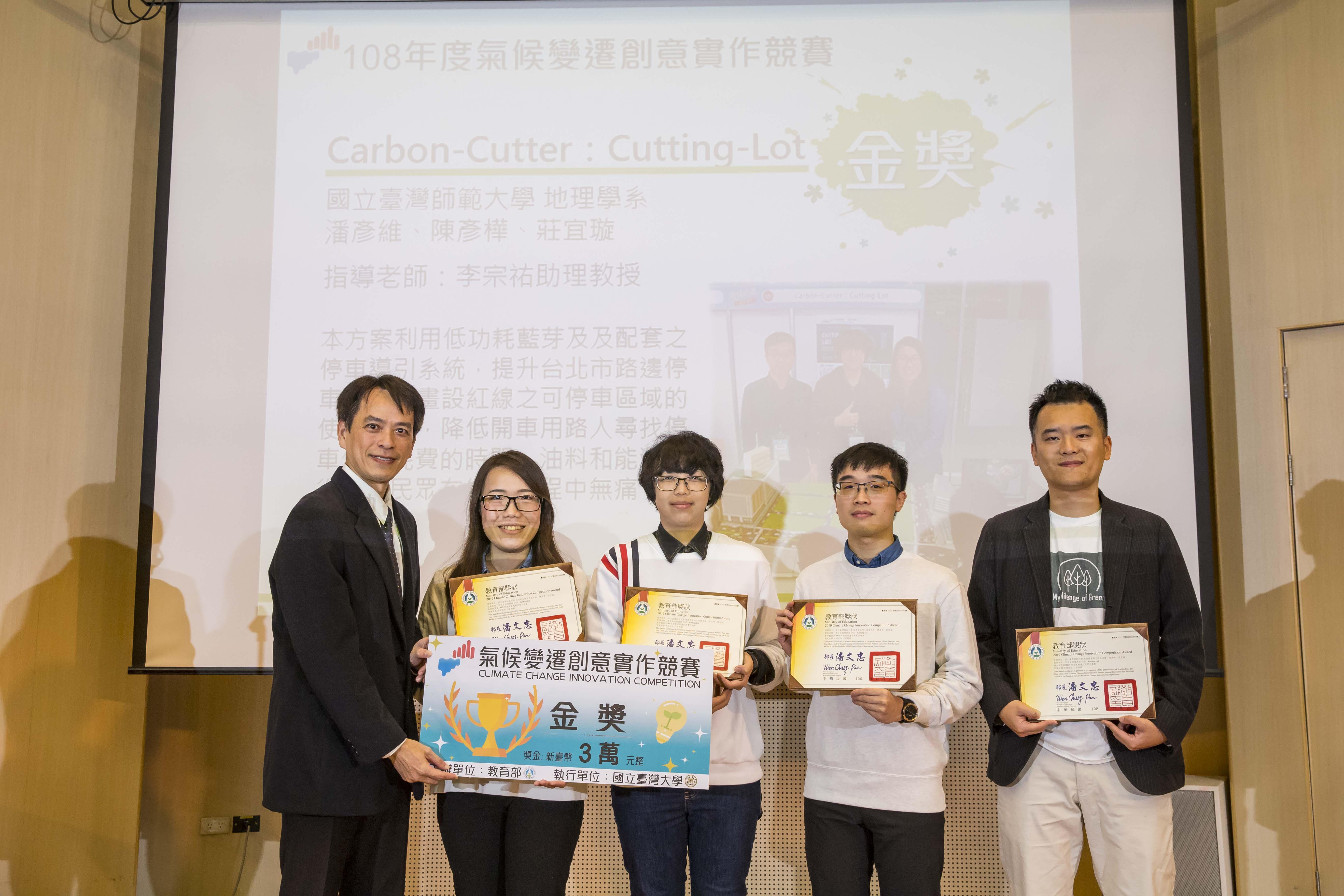 108年度教育部氣候變遷創意實作競賽金獎獲獎隊伍_大圖