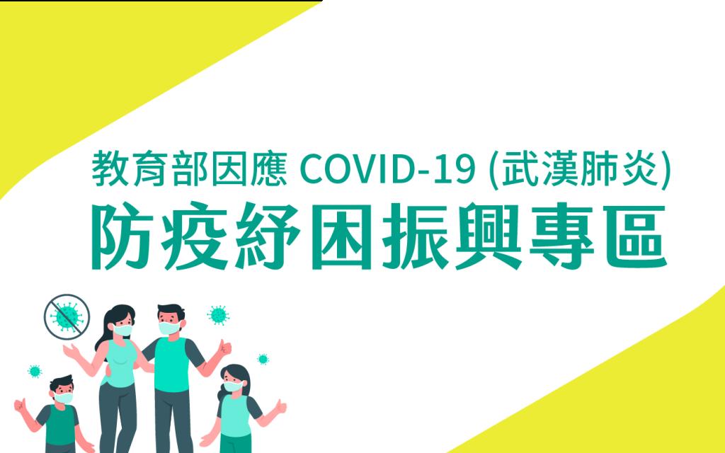 教育部因應 COVID-19 (武漢肺炎) 防疫紓困振興專區