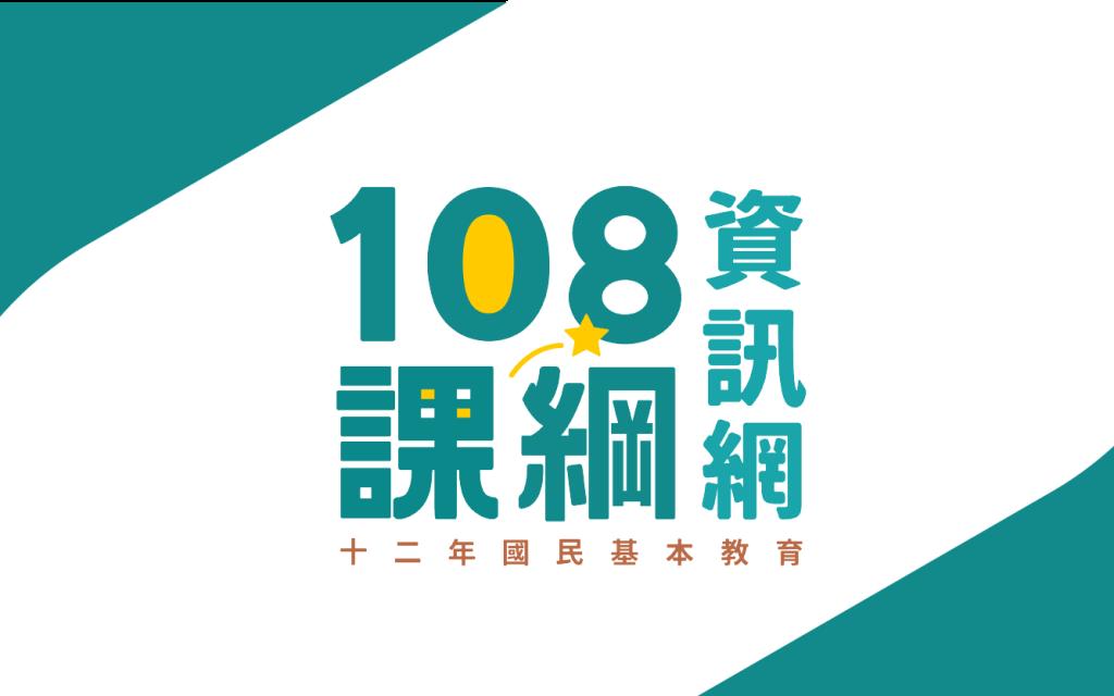 108課綱資訊網